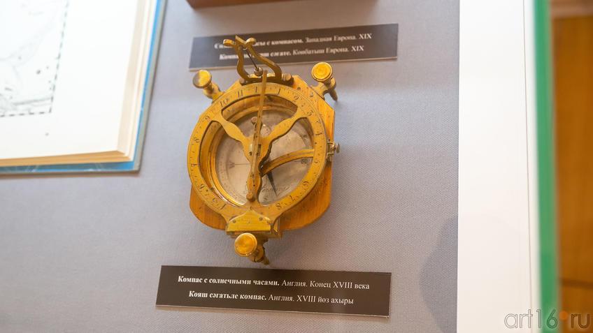 Компас с солнечными часами. Англия. Кон. XVIII века::На пороге Вселенной