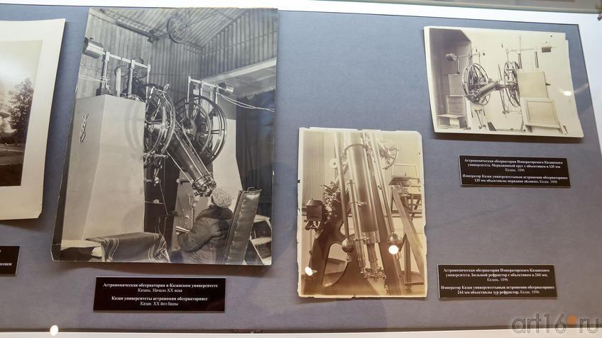 Архивные фото: Астрономическая обсерватория Императорского Казанского университета::На пороге Вселенной