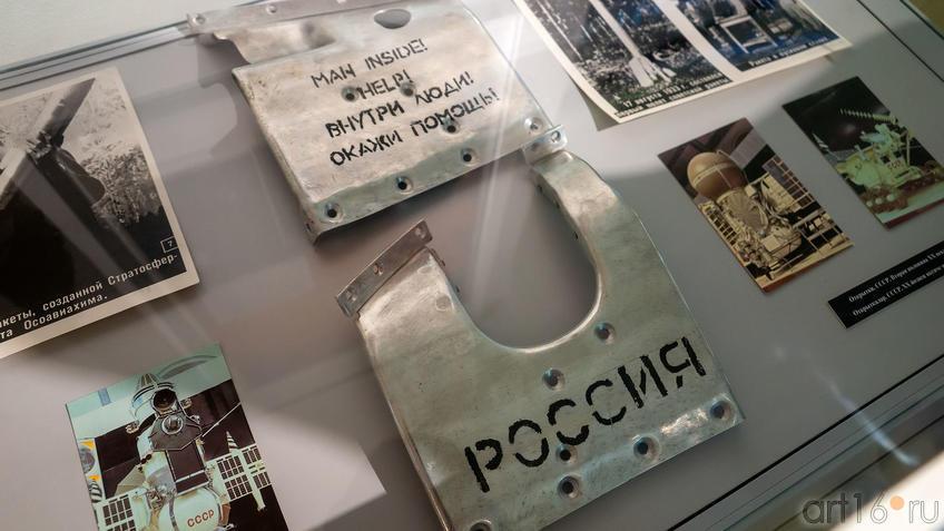 Открытки СССР. Вторая пол. XX, фрагменты обшивки::На пороге Вселенной