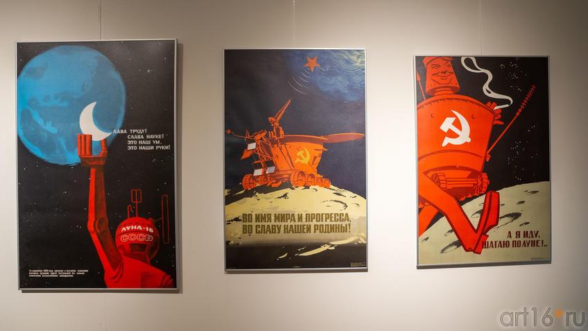 Плакаты, посвященные освоению Космоса::На пороге Вселенной
