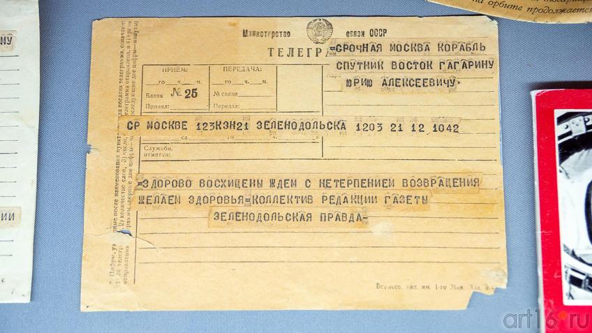 Поздравительная телеграмма Ю.А.Гагарину, ТАССР, 1960-е::На пороге Вселенной