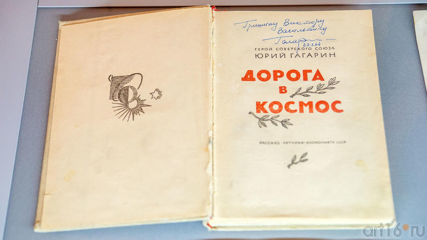 Книга Ю.А.Гагарина «Дорога в Космос» с автографом::На пороге Вселенной