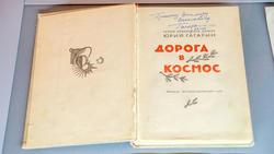 Книга Ю.А.Гагарина «Дорога в Космос» с автографом