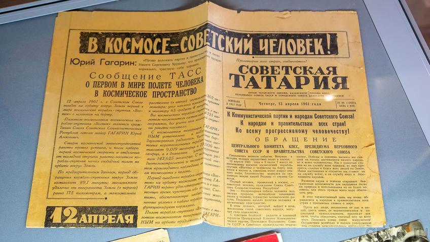 Газета «Советская Татария», 13 апреля 1961::На пороге Вселенной