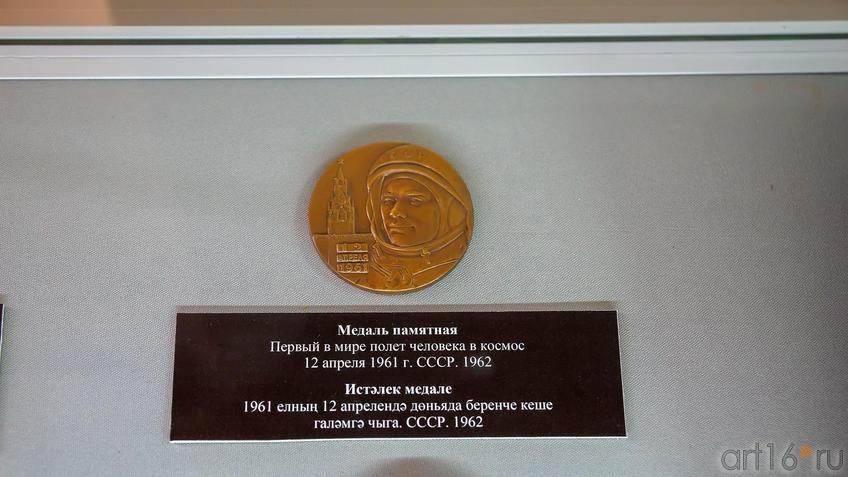 Медаль памятная. Первый в мире полет человека в Космос. 12 апреля 1961, СССР. 1962::На пороге Вселенной