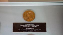 Медаль памятная. Первый в мире полет человека в Космос. 12 апреля 1961, СССР. 1962