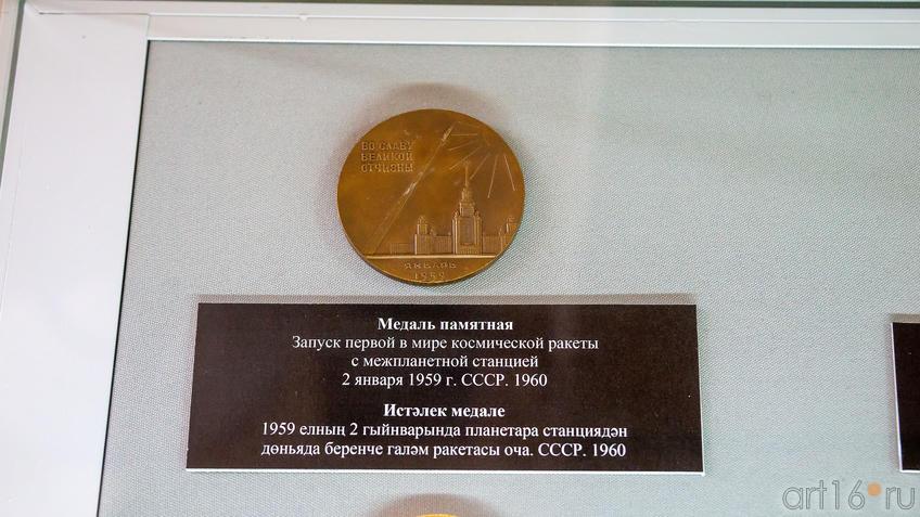 Медаль памятная. Запуск первой в мире космической ракеты с международной станции. 2 января 1959. СССР. 1960::На пороге Вселенной