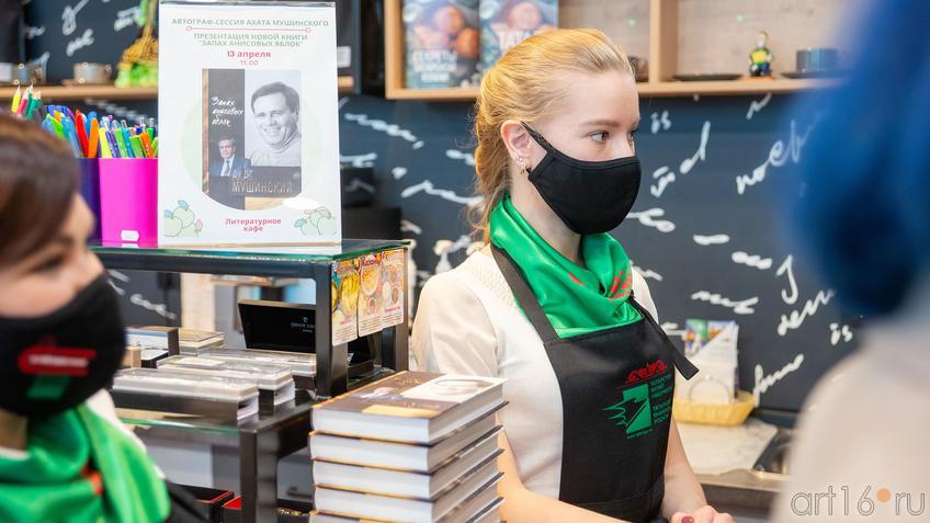 В книжном магазине «Татмедиа», 11 апреля 2021, презентация книги Ахата Мушинского::Презентация книги: Ахат Мушинский. Запах анисовых яблок