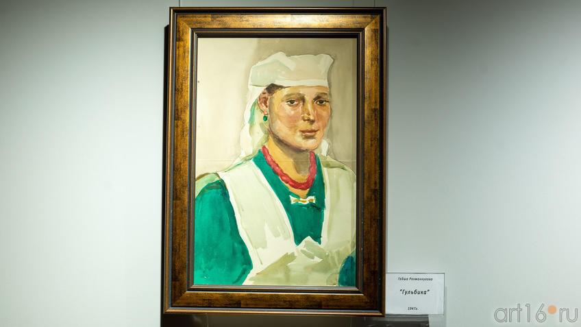 Гульбика. 1947. Гайша Рахманкулова::Портреты мастеров казанской школы