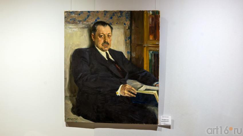 Профессор Гольдштейн. 1954. Семён Ротницкий::Портреты мастеров казанской школы