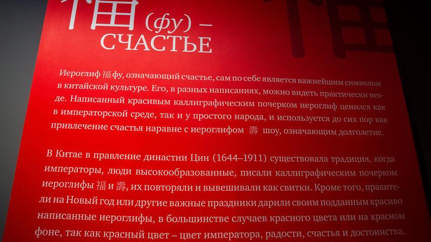 Красный цвет ::Пять символов счастья. Выставка Государственного Эрмитажа