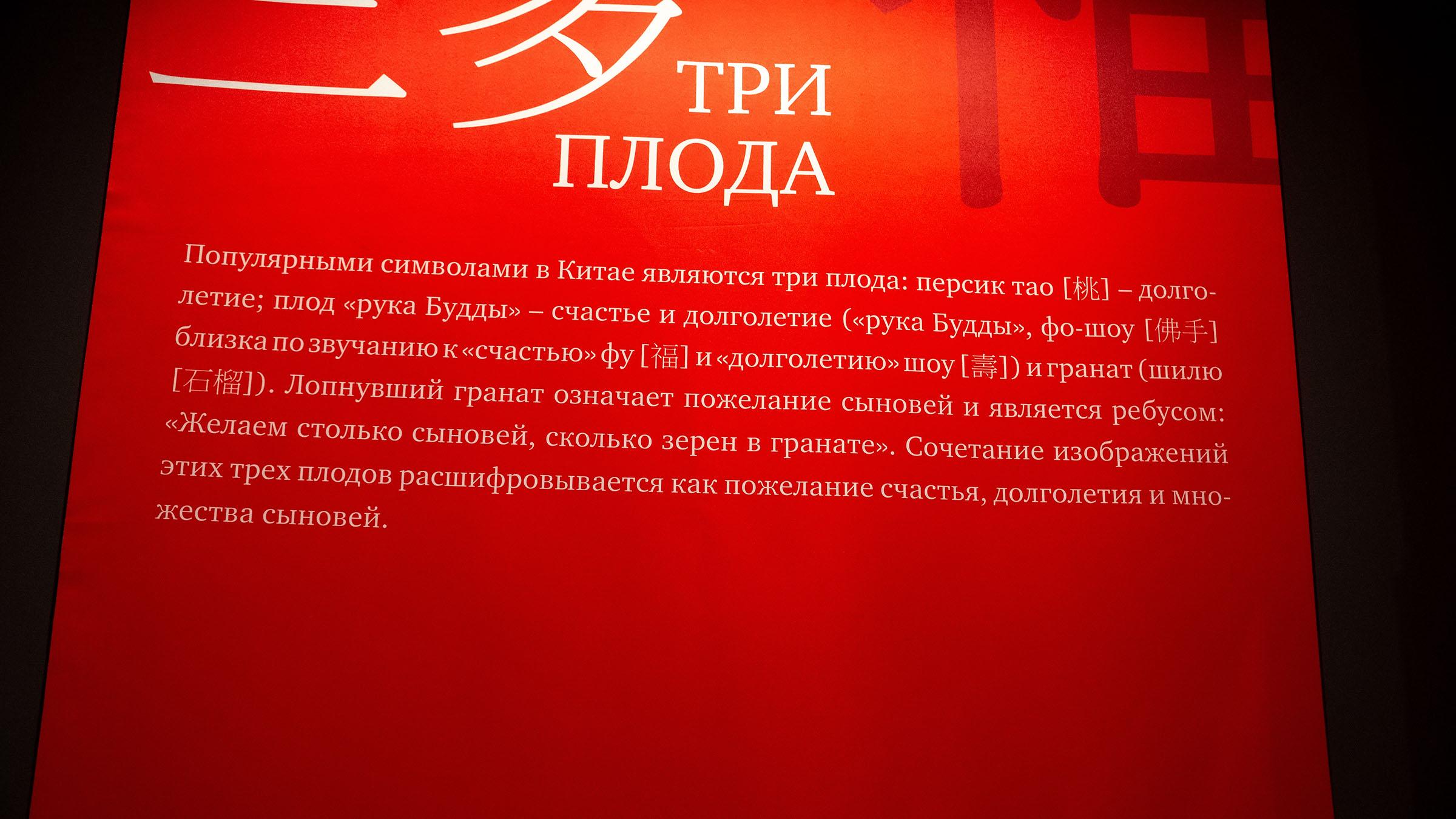 Три плода - информационный банер::Пять символов счастья. Выставка Государственного Эрмитажа