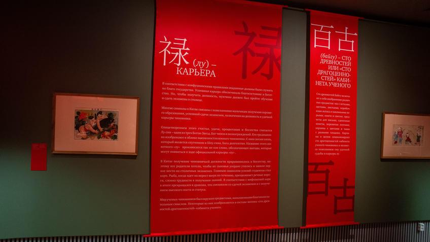Фрагмент экспозиции выставки ʺПять символов счастьяʺ::Пять символов счастья. Выставка Государственного Эрмитажа