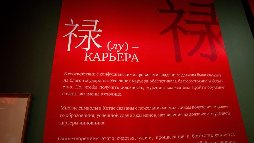 Карьера. Информационный банер::Пять символов счастья. Выставка Государственного Эрмитажа