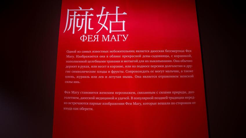 Фея Магу. Информационный банер::Пять символов счастья. Выставка Государственного Эрмитажа